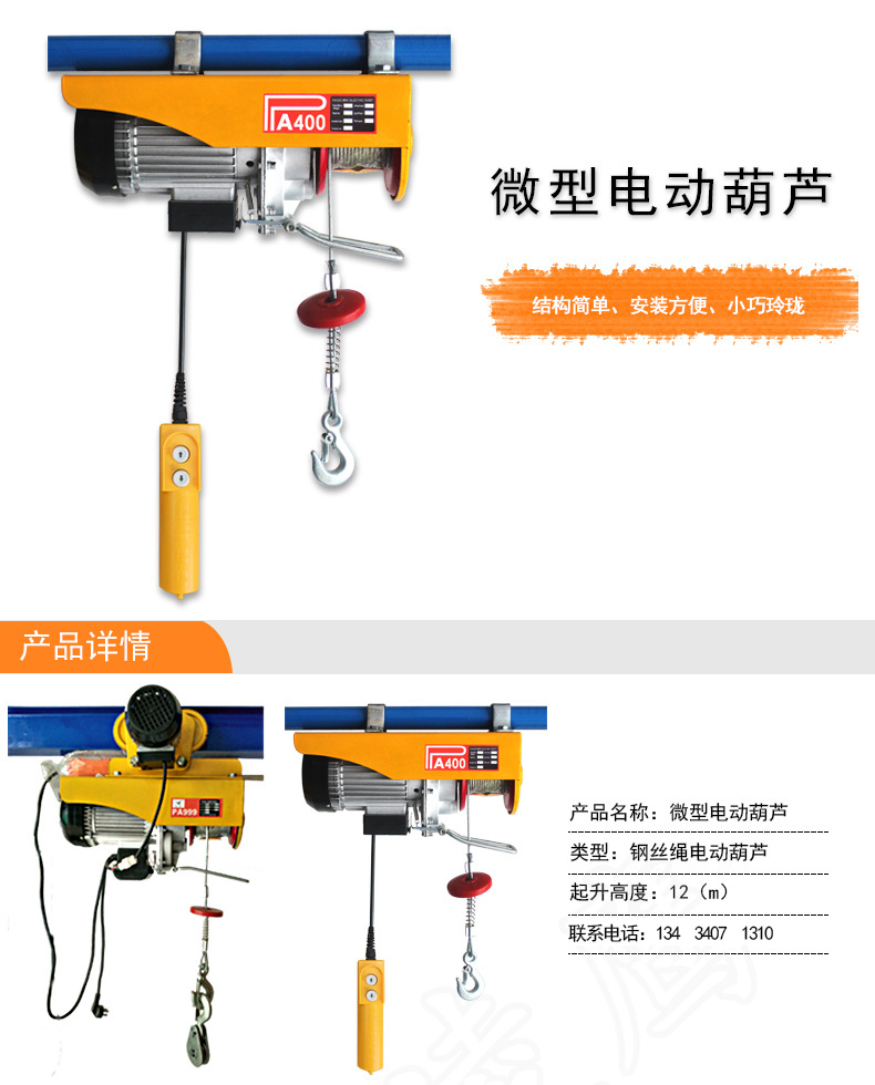 pa200-1000微型电动葫芦 电动小车